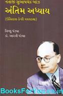 Netaji Subhashchandra Bose Antim Adhyay (Gujarati Navalkatha)