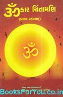 Omkar Chintamani Pranav Rahasyam (Gujarati Book)