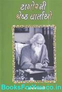 Rabindranath Tagoreni Shreshth Vartao (Gujarati Book)