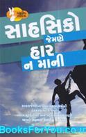 Sahasiko Jemne Haar Na Mani (Gujarati Book)