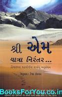 Shri M Yatra Nirantar (Gujarati Book)