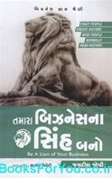 Tamara Businessna Sinh Bano (Gujarati Book)