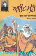 Anandmath (Punjabi Edition)