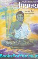 Siddharth (Punjabi Edition)