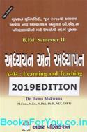 B Ed Semester 2 Adhyayan ane Adhyapan (Latest Edition)