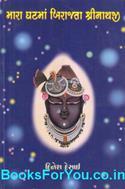 Mara Ghatma Birajta Shrinathji (Gujarati Book)