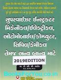 Supervisor Instructor Pariksha Mate Gujarati Book (Latest Edition 2019)