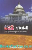 USS Colony (Gujarati Book)