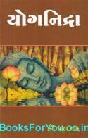 Yognindra (Gujarati Book)