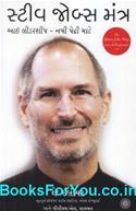 Steve Jobs Mantra (Gujarati Translation of The Steve Jobs Way)