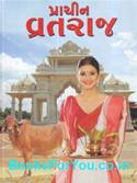 Prachin Vratraj (Shastro Pramane Sacha Vrat ane Pujanvidhi)