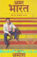 Amar Bharat (Hindi Book)