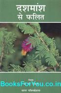 Dashmansh Se Falit (Hindi Book)
