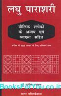 Laghu Parashari (Hindi Book)