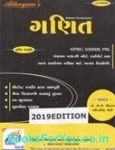 Ganit By Abhayam Academy (Latest Edition)