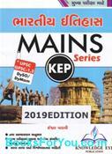 GPSC Mains Mate Bharatiya Itihas (Latest Edition)
