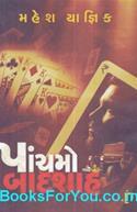 Panchamo Badshah (Gujarati Book)