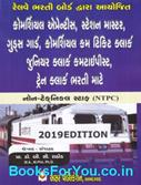 Railway Bharti Board Dwara Ayojit Non Technical Staff NTPC Pariksha Mate Gujarati Book (Latest Edition)