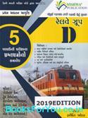 Railway Group D Pariksha Mate Sampurna Abhyaskram Agauni Parikshana Prashnapatro Sathe (Vishwas Prakashan)