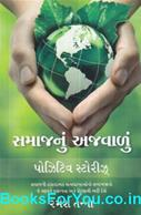 Samajnu Ajvalu (A Collection of Positive Stories In Gujarati)