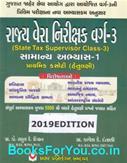 State Tax Supervisor Class 3 Samanya Abhyas Paper 1 Pariksha Mate Gujarati Book (Latest Edition)