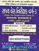 State Tax Supervisor Class 3 Samanya Abhyas Paper 2 Pariksha Mate Gujarati Book (Latest Edition)