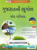 Gujaratni Bhugol Ek Parichay (Latest Edition)