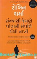 Sanyasi Jemne Potani Sampatti Venchi Nakhi