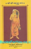 Shri Shri Kuldanand Brahmchari