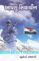 Apanu Siachen (Gujarati Book)