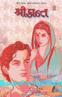 Shrikant (Gujarati Book)