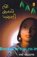 Tane Sachve Parvati (Gujarati Book)