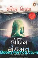 Calling Sehmat (Gujarati Edition)