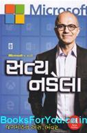 Satya Nadella (Gujarati Biography)