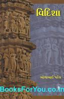 Vidisha (Personal Essays in Gujarati)