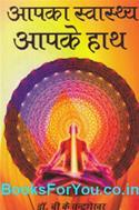 Aapka Swasthya Aapke Hath (Hindi Biography)