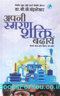 Apni Smaran Shakti Badhaiye (Hindi Book)