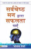How To Use The Laws Of Mind (Hindi Edition)