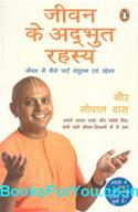 Jeevan Ke Adbhu Rahasya (Hindi Book)