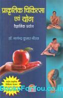 Prakrutik Chikitsa Evam Yog (Hindi Book)