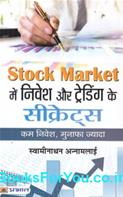 Stock Market Mein Nivesh Aur Trading Ke Secrets (Hindi Book)