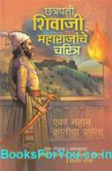 Chhatrapati Shivaji Maharajanche Charitra (Marathi Book)