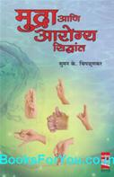 Mudra Ani Arogya Siddhant (Marathi Book)