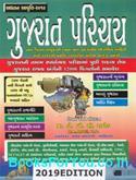 Gujarat Parichay (Gujarat Vishe 12000 Thi Pan Vadhu Prashno)