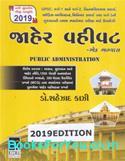 Jaher Vahivat Ek Abhyas (Public Administration in Gujarati)