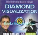 Diamond Visualization (Hindi) (Audio CD)