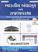 Varg 3 Parikshao Mate Bharatiya Bandharan ane Rajya Vyavastha (Latest Edition)