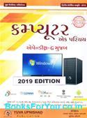 Computer Ek Parichay (Latest Edition)