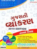 Gujarati Vyakaran (GPSC Exam Varg 1 Ane 2)