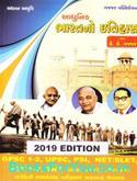 Adhunik Bharatno Itihas By Gajjar Prakashan (Latest Edition)